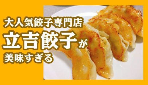 人気の餃子店「立吉餃子の手作り餃子」の味がめちゃくちゃ美味しい!通販で冷凍餃子を買うならコレで決まり!【感想・レビュー】