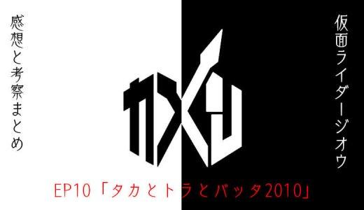 仮面ライダージオウ10話「タカとトラとバッタ2010」を見た大きいお友達の感想と考察。