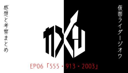 仮面ライダージオウ6話「555・913・2003」を見た大きいお友達の感想と考察。ファイズアーマーの肩・・・(ネタバレ含)