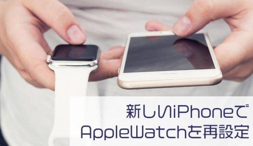AppleWatchを新しいiPhoneで再設定する方法