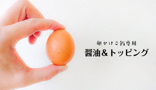【TKG】卵かけご飯専用!おすすめのTKG醤油&トッピング具材ランキング