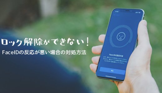 Face IDでロック解除出来ない!開かない!iPhoneの顔認証が使えない場合の対処方法