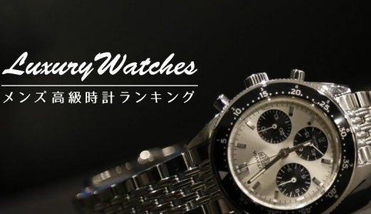 【2020年版】いくらで買える?おすすめメンズ高級時計メーカーランキング[PR]