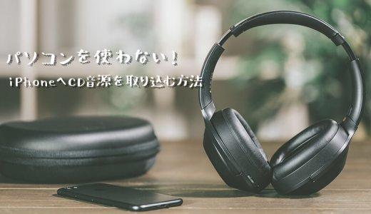 iPhoneに直接CDを取り込みたい!パソコンを使わずにiPhoneへCDの音源(曲)を取り込む方法