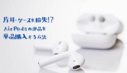 AirPodsのケースや、片耳だけなくした&壊した場合は単品購入しよう!