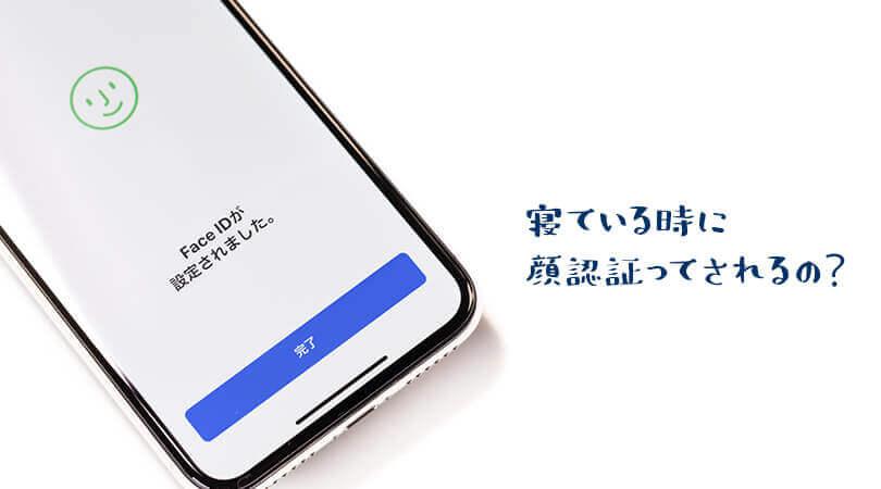 認証 できない 顔 iphone