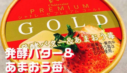 【美味い&安い!】シャトレーゼプレミアムゴールド 発酵バター&あまおう苺レビュー!