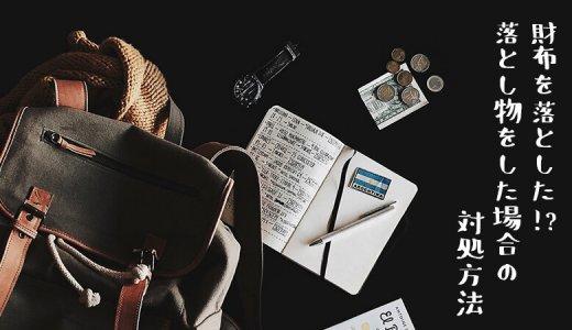 財布を落とした!?落とし物・忘れ物を探すなら警察の遺失物公表ページでネット検索しよう!