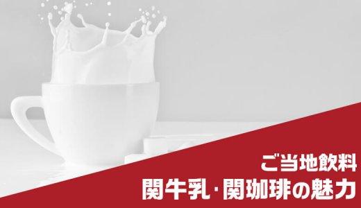 【東海圏ローカルご当地飲料】関牛乳・関珈琲がめちゃくちゃ美味しい!【どこで買える?通販?コンビニ?】