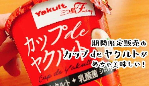 【ヨーグルト?プリン?】冬期限定販売の食べる乳酸菌飲料「カップdeヤクルト」が美味しすぎる!