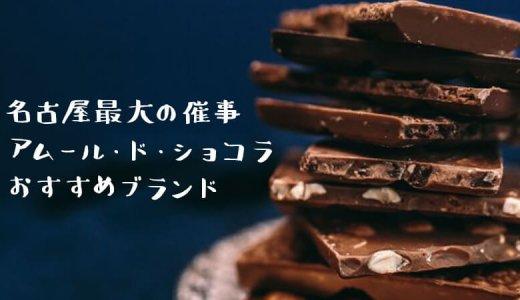 名古屋最大の催事「アムールドショコラ2019」のオススメチョコレートブランド5選!
