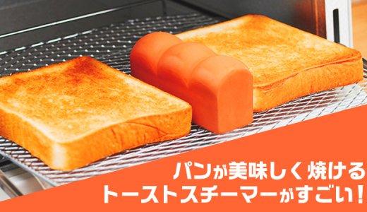 スチーム効果でパンを美味しく焼ける「トーストスチーマー」がすごい!【値段や使い方は?】