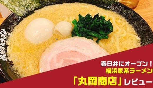 【春日井】名古屋近辺で横浜家系ラーメンを食べるなら『丸岡商店』で決まり!本場にかなり近い!