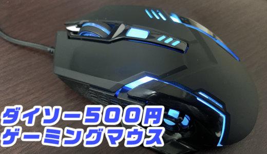 【レビュー】500円!ダイソーで売っているゲーミングマウスを買ってみた!【DAISO/ゲーム用】