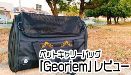 折りたたみ可!軽くて大きい!犬・猫OKのペットキャリーバッグ「Georiem」を試してみた!【オススメ】