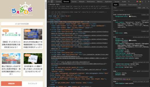 わずか10秒!Chromeの検証機能/開発者モード(デベロッパーツール)で背景色を黒に変更する方法